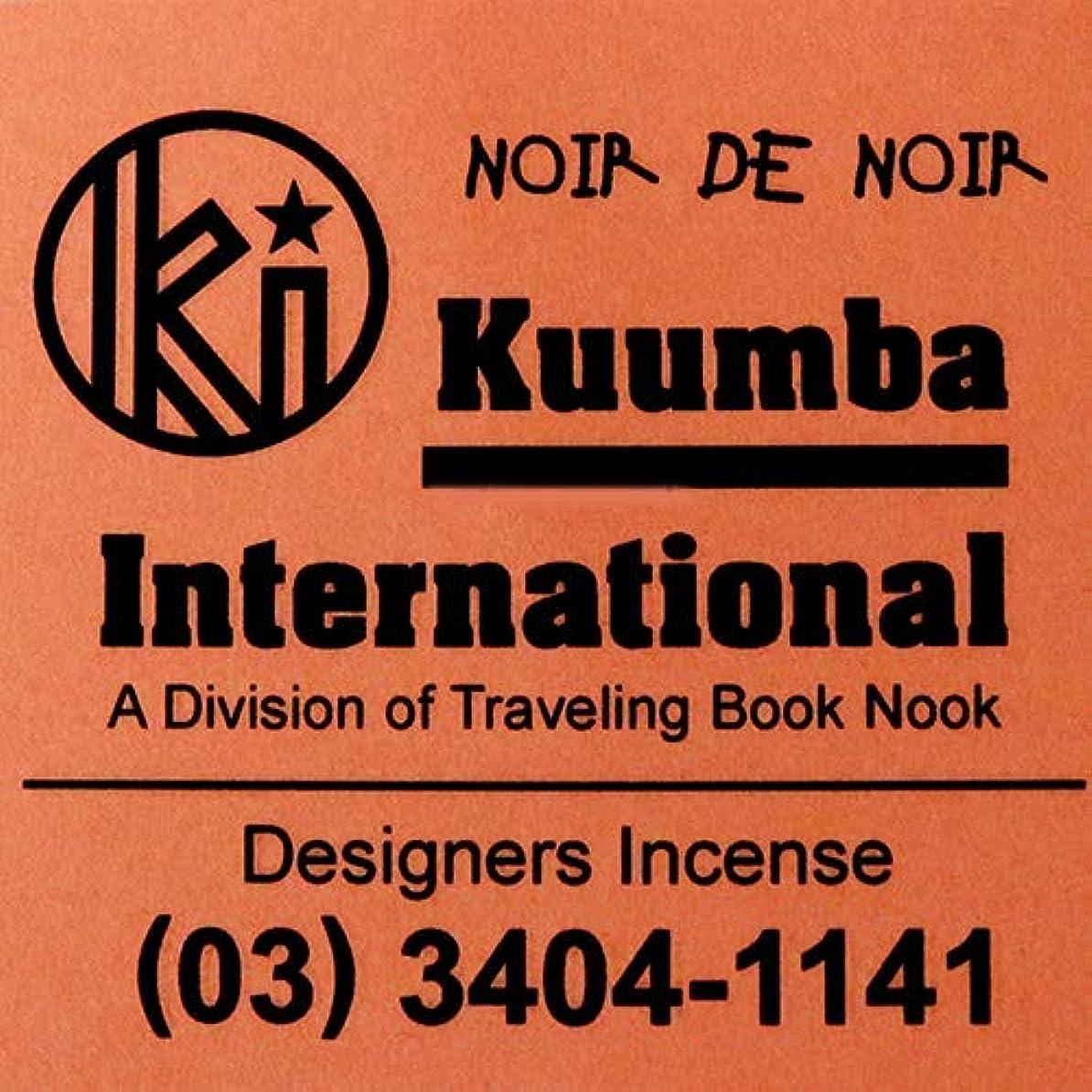 多様性日常的に栄養(クンバ) KUUMBA『incense』(NOIR DE NOIR) (NOIR DE NOIR, Regular size)