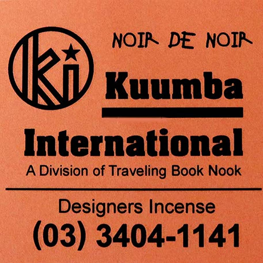 明るくする子孫寄付する(クンバ) KUUMBA『incense』(NOIR DE NOIR) (NOIR DE NOIR, Regular size)
