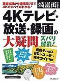 4Kテレビ・放送・録画の大疑問ズバリ解消! (基礎知識から機種選びまで4Kのすべてがわかる) マキノ出版