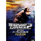 ウォーシップガンナー2 ~鋼鉄の咆哮~ パーフェクトガイド 【設計開発編】