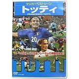 トッティ [DVD]