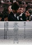 樺太 1945年 夏 氷雪の門[DVD]