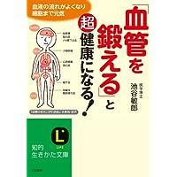 「血管を鍛える」と超健康になる!: 血液の流れがよくなり細胞まで元気 (知的生きかた文庫)