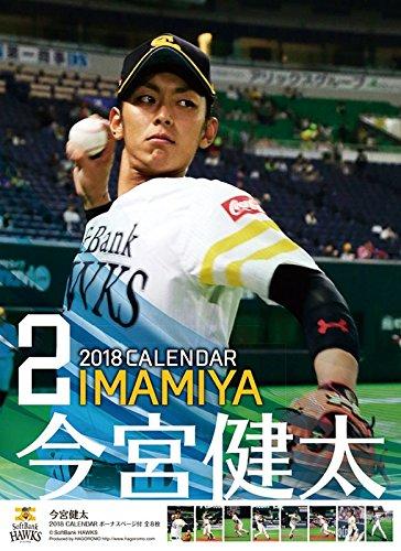 今宮健太(福岡ソフトバンクホークス) カレンダー 【2018年版】 18CL-0491