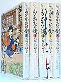 あとかたの街 コミック 1-5巻セット (KCデラックス BE LOVE)