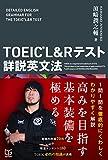 TOEIC® L&Rテスト 詳説英文法