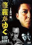 修羅がゆく DVD-BOX1