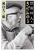 漂流怪人・きだみのる (小学館文庫)