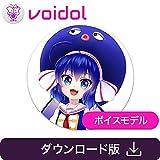 音街ウナ Voidol用ボイスモデル|ダウンロード版