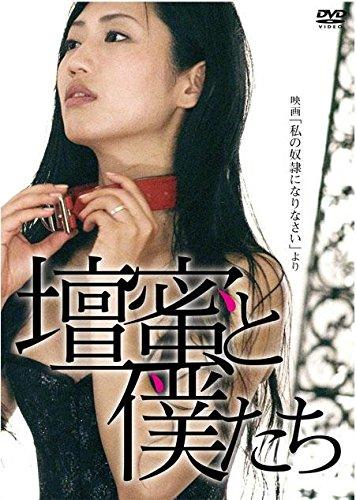 壇蜜と僕たち DVD~映画「私の奴隷になりなさい」より~