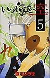 いつわりびと◆空◆ 5 (少年サンデーコミックス)