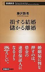 損する結婚 儲かる離婚 (新潮新書)