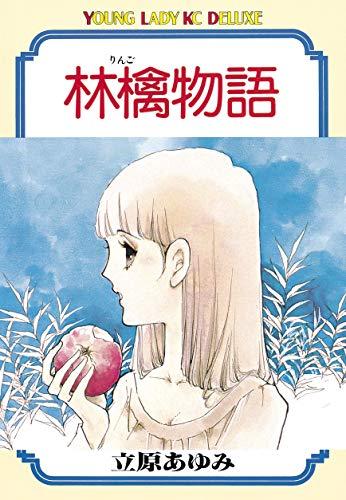 林檎物語の感想