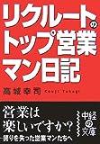 リクルートのトップ営業マン日記 (中経の文庫)