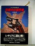 真夜中の復讐者 (1982年) (ハヤカワ・ノヴェルズ)
