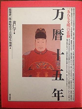 万暦十五年―1587「文明」の悲劇