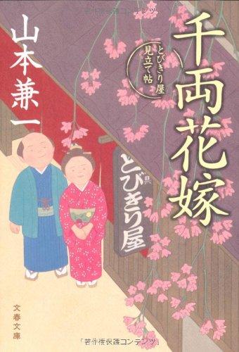 千両花嫁―とびきり屋見立て帖 (文春文庫) / 山本 兼一