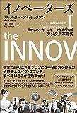 イノベーターズ1 天才、ハッカー、ギークがおりなすデジタル革命史 画像