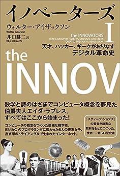[ウォルター・アイザックソン]のイノベーターズ1 天才、ハッカー、ギークがおりなすデジタル革命史