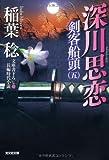 深川思恋―剣客船頭〈5〉 (光文社時代小説文庫)