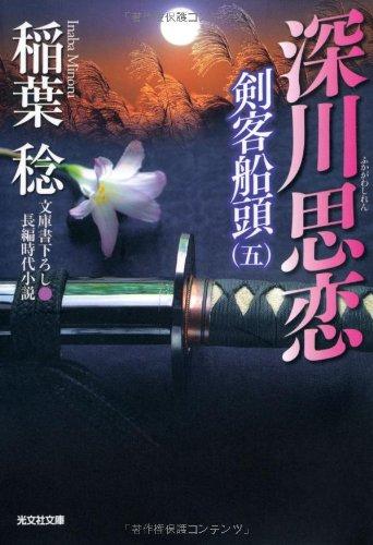 深川思恋―剣客船頭〈5〉 (光文社時代小説文庫)の詳細を見る