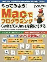 やってみよう! Macでプログラミング Swift/C/Javaを身に付ける (日経BPパソコンベストムック)