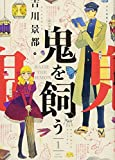鬼を飼う / 吉川景都 のシリーズ情報を見る