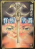 怪獣男爵 (角川スニーカー文庫)