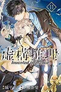 虚構推理(11) (月刊少年マガジンコミックス)