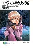 エンジェル・ハウリング2 戦慄の門?from the aspect of FURIU (富士見ファンタジア文庫)