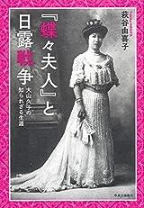 『蝶々夫人』と日露戦争 - 大山久子の知られざる生涯 (単行本)