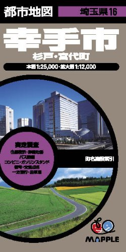 都市地図 埼玉県 幸手市 杉戸・宮代町 (地図 | マップル)