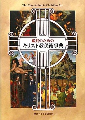 鑑賞のためのキリスト教美術事典