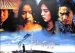 映画『東邪西毒 (楽園の瑕) 』写真集/レスリー・チャン トニー・レオン