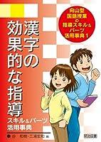 漢字の効果的な指導スキル&パーツ活用事典 (向山型国語授業の指導スキル&パーツ活用事典)