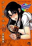 [カラー版]ナナとカオル 12 (ジェッツコミックス)