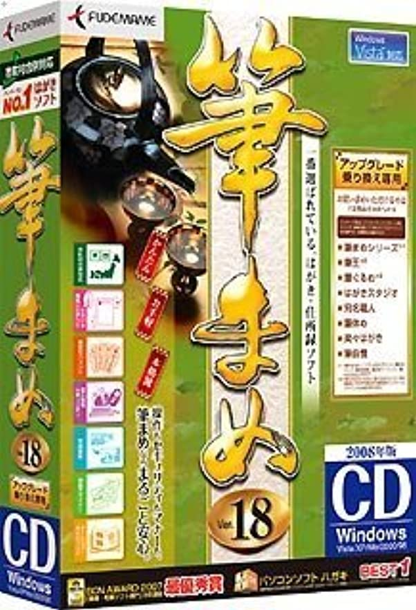 保護する天皇上昇筆まめVer.18 アップグレード?乗り換え専用CD-ROM