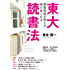 東大家庭教師が教える 頭が良くなる読書法 (中経出版)