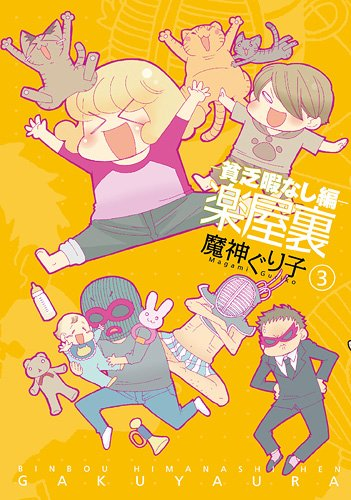 楽屋裏-貧乏暇なし編- 3巻 (IDコミックス ZERO-SUMコミックス)の詳細を見る