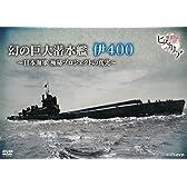 歴史秘話ヒストリア 幻の巨大潜水艦 伊400 日本海軍 極秘プロジェクトの真実 [DVD]