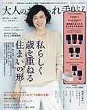 大人のおしゃれ手帖 2017年 9 月号