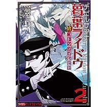 デビルサマナー葛葉ライドウ対コドクノマレビト(2) (ファミ通クリアコミックス)