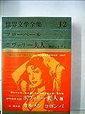 世界文学全集〈第12〉フローベール,メリメ (1962年) ボヴァリー夫人・聖ジュリアン伝・カルメン・コロンバ