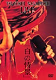 LIVE 白の情景[DVD]