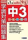 令和元年度静岡県中3第1回学調対策問題集