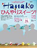 Hanako(ハナコ) 2015年 8/27 号 [雑誌]
