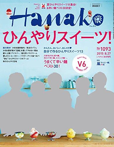Hanako(ハナコ) 2015年 8/27 号 [雑誌]の詳細を見る
