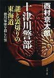 十津川警部 謎と裏切りの東海道―徳川家康を殺した男 (文春文庫)