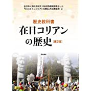 歴史教科書 在日コリアンの歴史【第2版】
