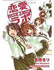 恋愛ラボ 第3巻